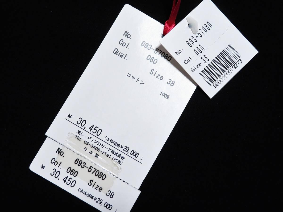 新品 U by ungaro ユーバイウンガロ デザインシャツ ブラウス ホワイトミントストライプ 7分袖レディーストップス 春夏アイテム 定価3万円_画像8