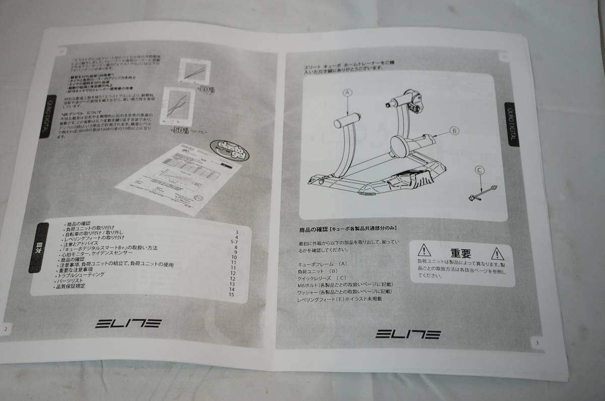☆ELITE QUBO POWER Smart B+ エリート POWER MAG 8 室内トレーニング 自重式ローラー台 Bluetooth _画像10