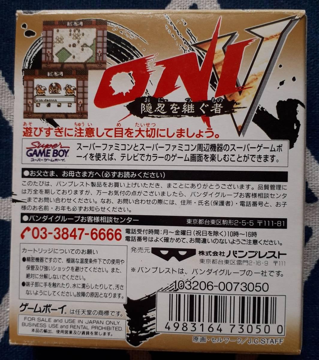 ONI V 隠忍を継ぐ者_画像2