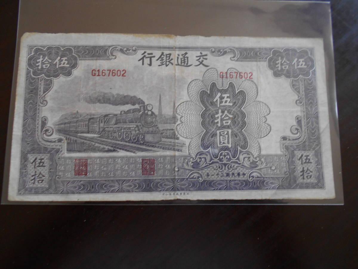 中国 交通銀行紙幣 伍拾圓_画像1