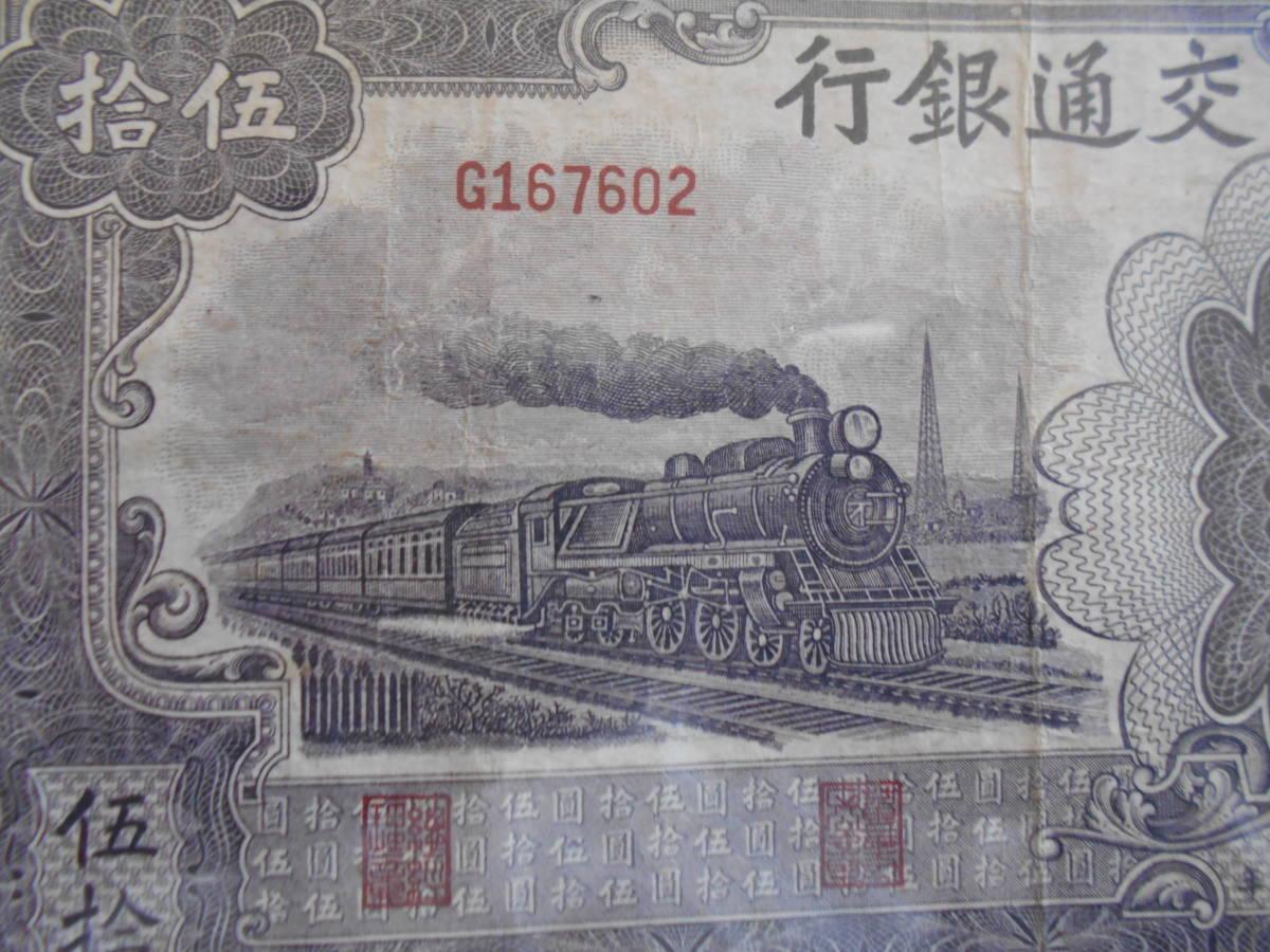 中国 交通銀行紙幣 伍拾圓_画像5