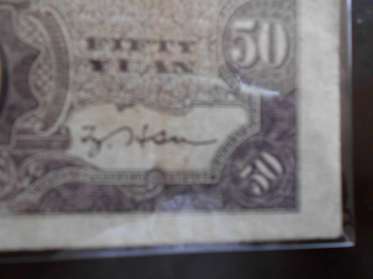 中国 交通銀行紙幣 伍拾圓_画像3