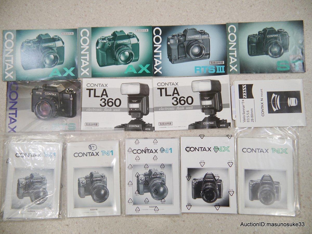 34古いカメラの説明書まとめてセット①コンタックスCONTAXミノルタMINOLTA取り扱い取説レア希少T T2 T3 N N1 NX G1 G2 AX RTS ST京セラ中古_画像3