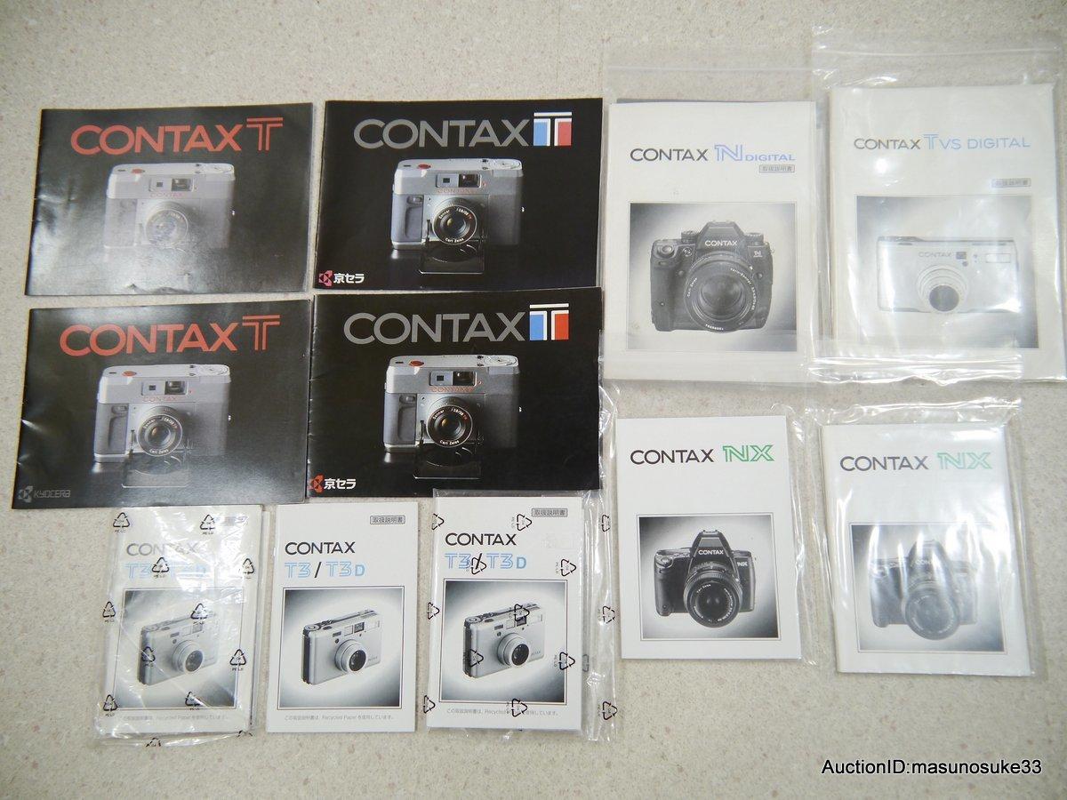 34古いカメラの説明書まとめてセット①コンタックスCONTAXミノルタMINOLTA取り扱い取説レア希少T T2 T3 N N1 NX G1 G2 AX RTS ST京セラ中古_画像4