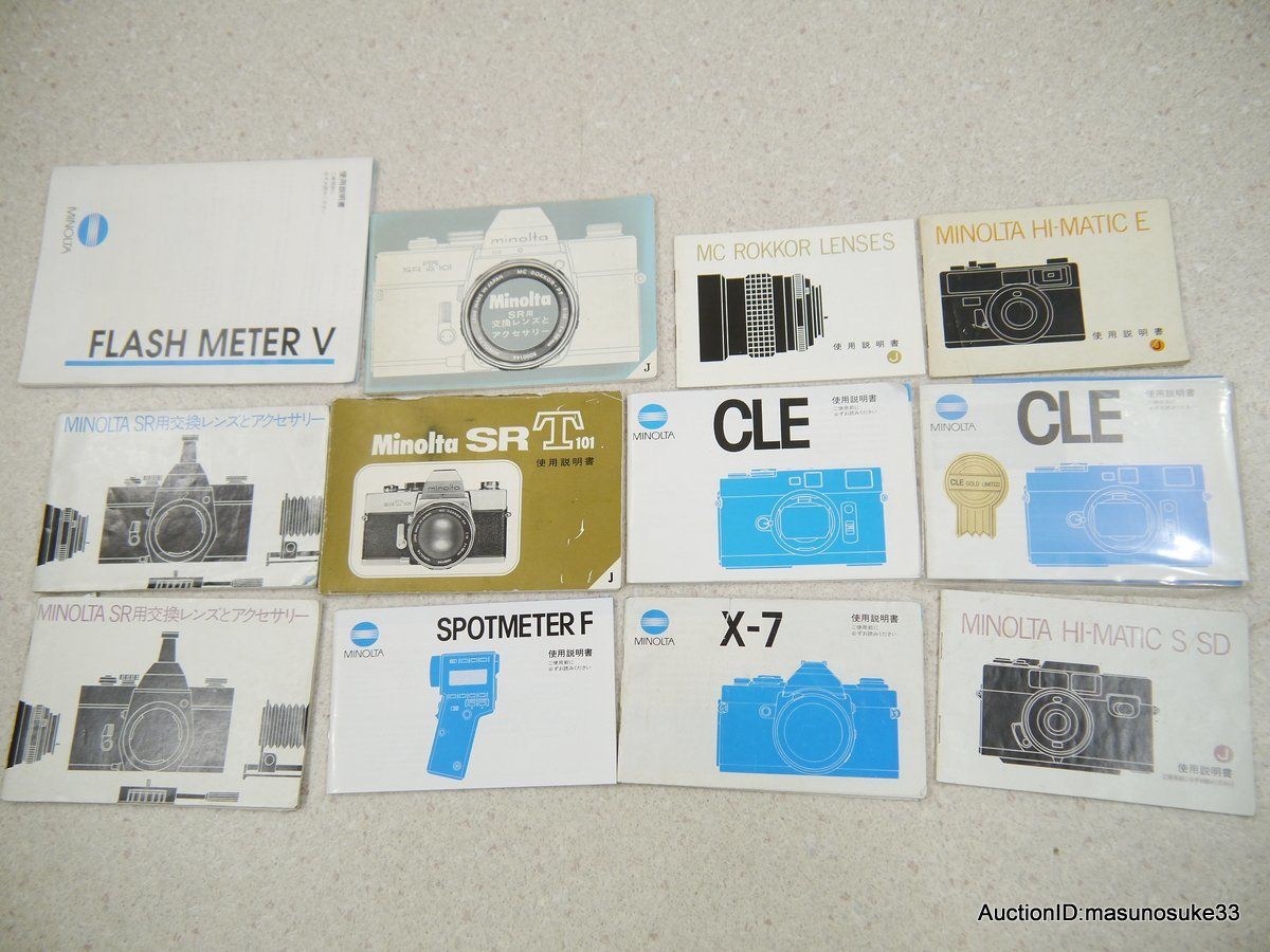 34古いカメラの説明書まとめてセット①コンタックスCONTAXミノルタMINOLTA取り扱い取説レア希少T T2 T3 N N1 NX G1 G2 AX RTS ST京セラ中古_画像9