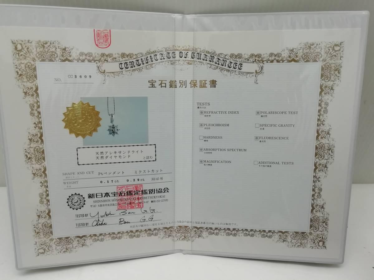 鑑別書付き チェーンPt850 トップ Pt900  ダイヤ 0.29ct アレキサンドライト 0.17ct デザイン ネックレス _画像7