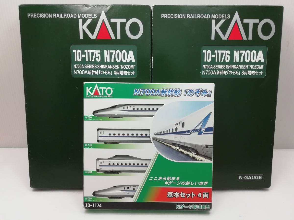 1円~ KATO Nゲージ 10-1174 N700A 新幹線 のぞみ 4両 基本セットKATO Nゲージ 10-1175 10-1176 N700A 新幹線 のぞみ 増結セット まとめて