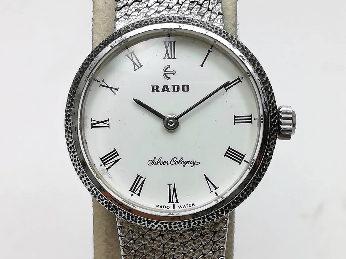 希少☆ RADO ラドー SILVER COLOGNY シルバーコロニー 手巻き式 ホワイト文字盤 ラウンド アンティーク レディース腕時計 _画像2