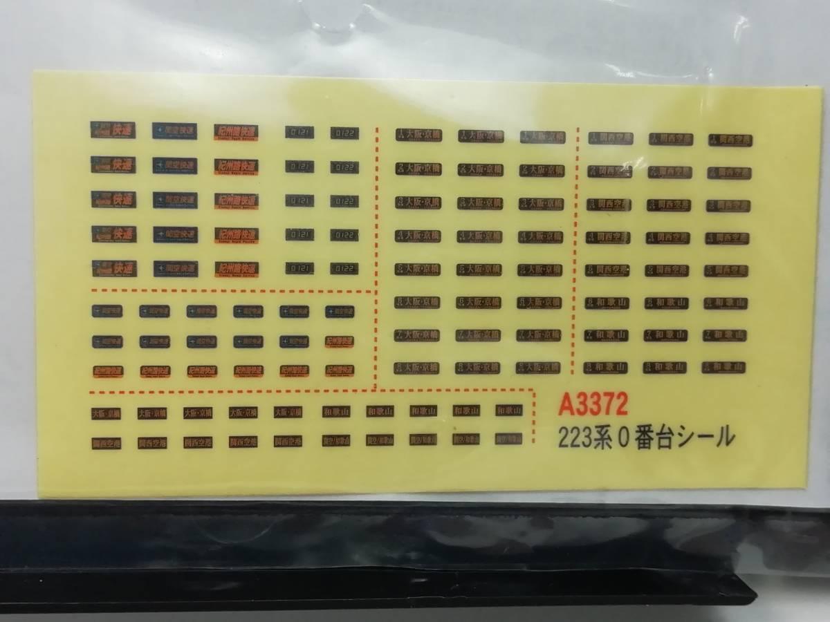 マイクロエース A-3372 223系0番台 関空/紀州路快速 8両セット _画像5