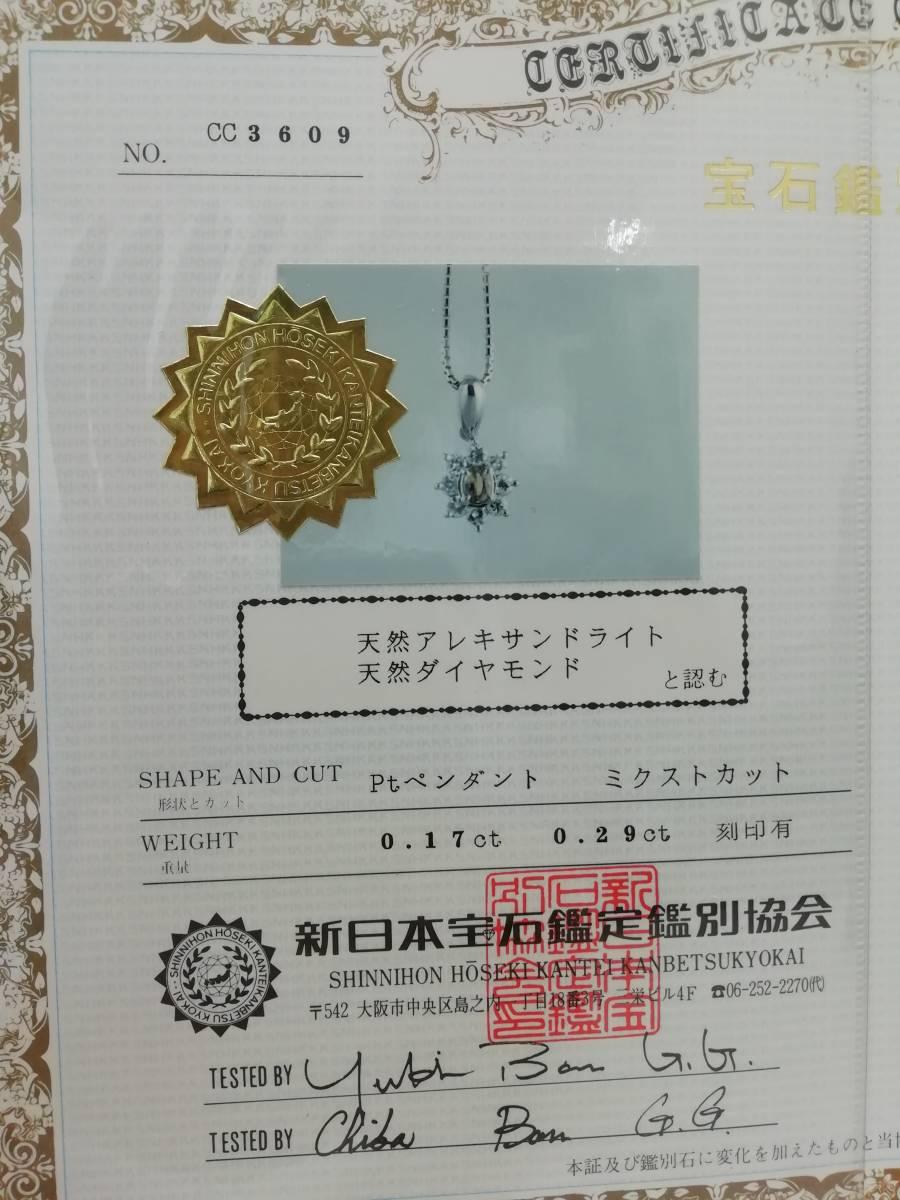 鑑別書付き チェーンPt850 トップ Pt900  ダイヤ 0.29ct アレキサンドライト 0.17ct デザイン ネックレス _画像6