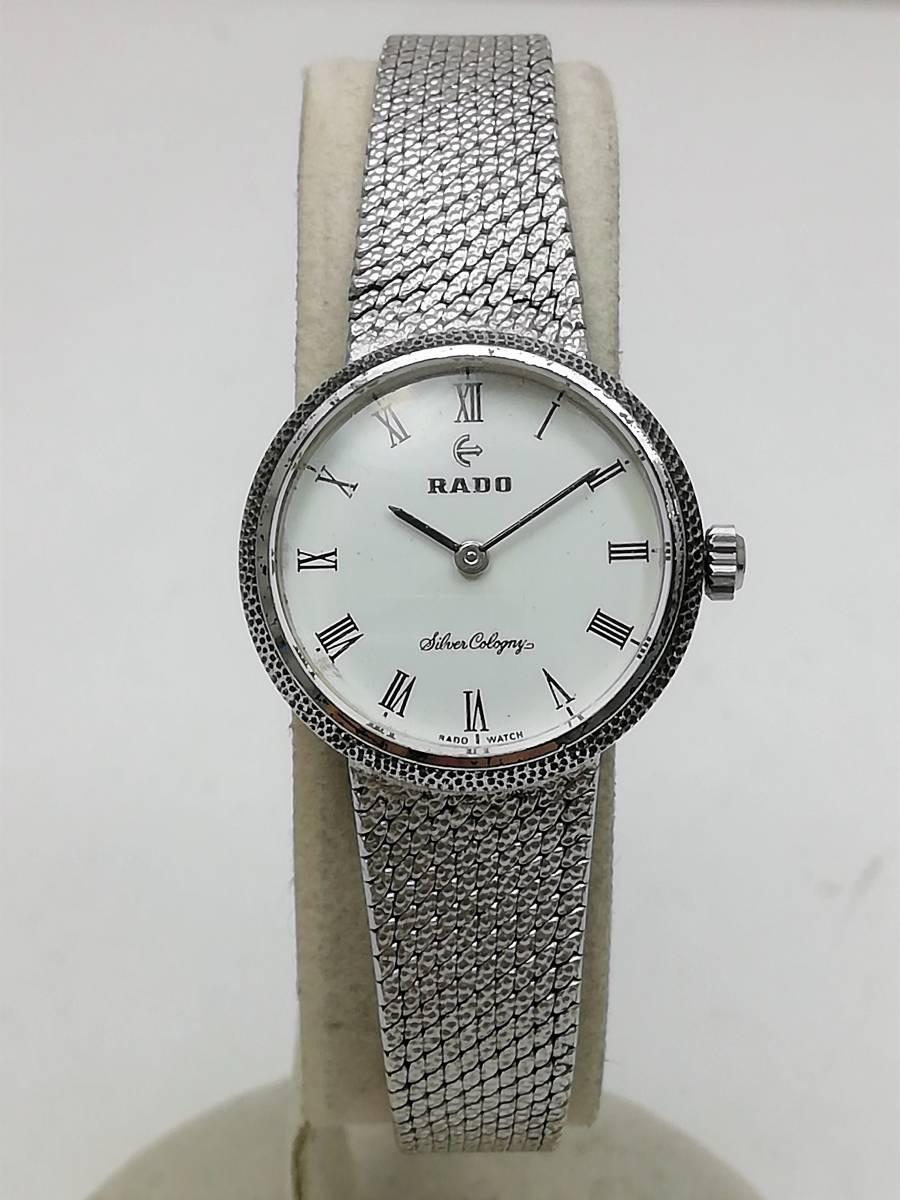 希少☆ RADO ラドー SILVER COLOGNY シルバーコロニー 手巻き式 ホワイト文字盤 ラウンド アンティーク レディース腕時計