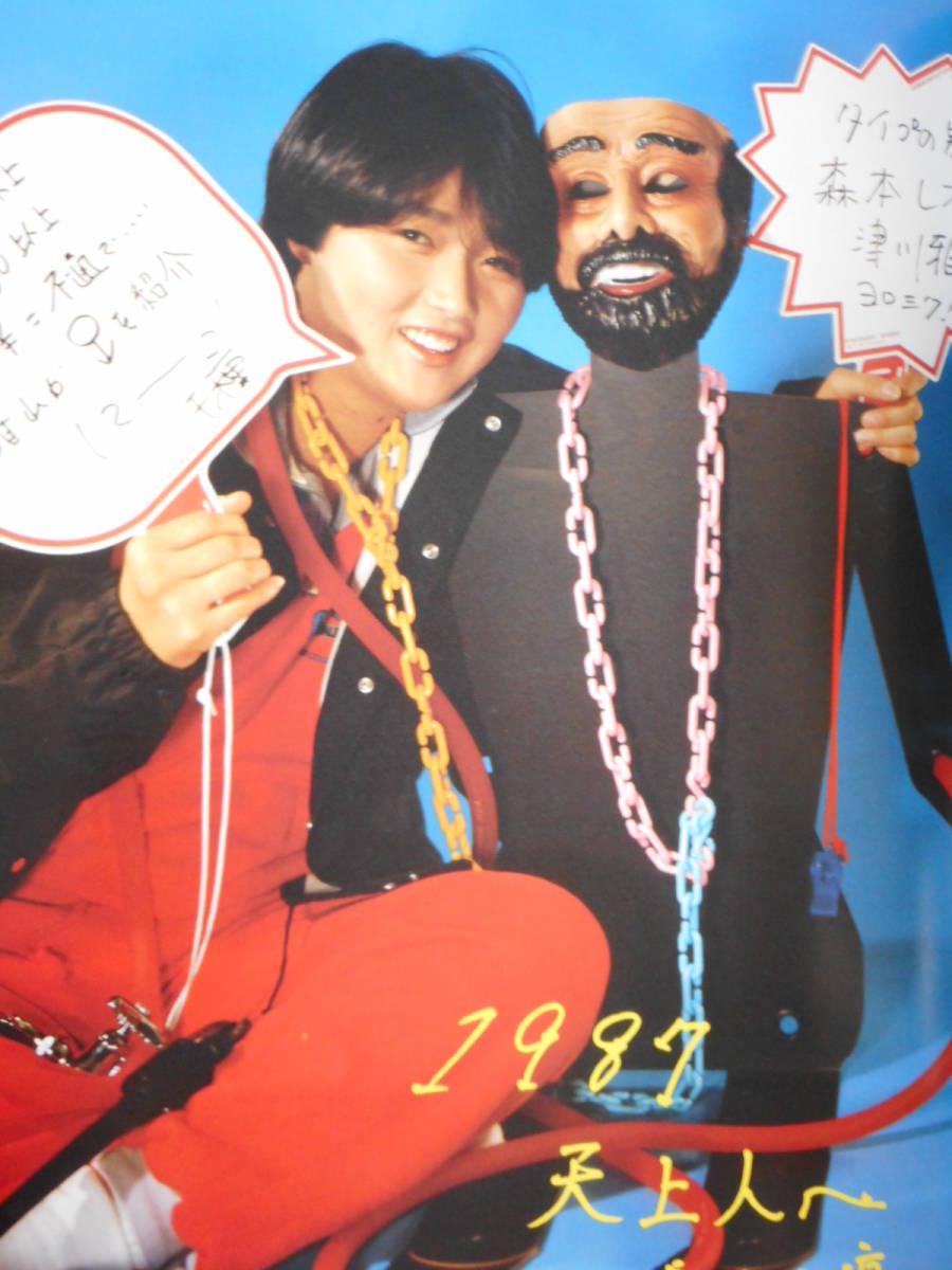 ファイト・スペシャル虹色の戦士たちパート6 '87はJBエンジェルスの年、デビル雅美、長与千種、大森ゆかり、極悪同盟_画像7