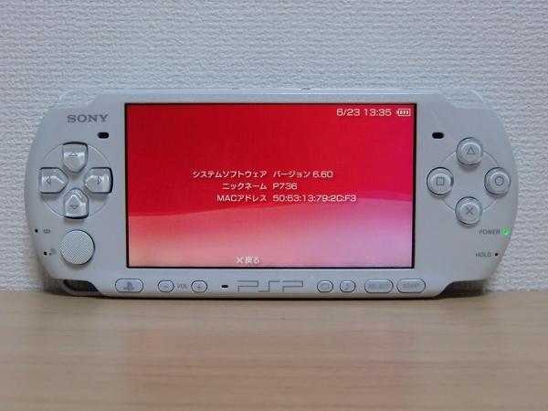 SONY PSP-3000 パール・ホワイト 完動品 純正バッテリー & メモステ4GB & UMD付属 クリックポスト可(K) 同梱順位B