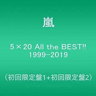 (8月中旬発送予定)嵐 ベストアルバム 5×20 All the BEST!! 1999-2019 初回限定盤 1+2セット 新品、未使用送料無料【追加生産分】