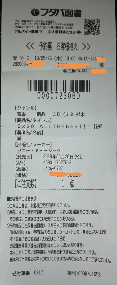 5×20 All the BEST!! 1999-2019 (初回限定盤2) (4CD+1DVD-B) CD+DVD 新品未開封_画像2