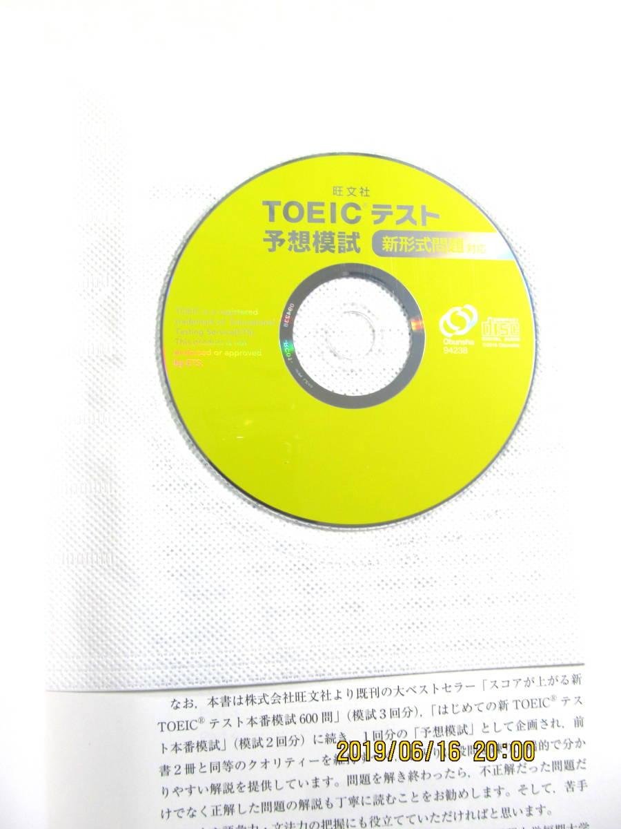公式 TOEIC Listening & Reading 問題集 4 ETS 定期試験既出問題集 最新実戦質問独占公開 TOEIC Test プラス・マガジン 韓国TOEIC 新公式_画像6