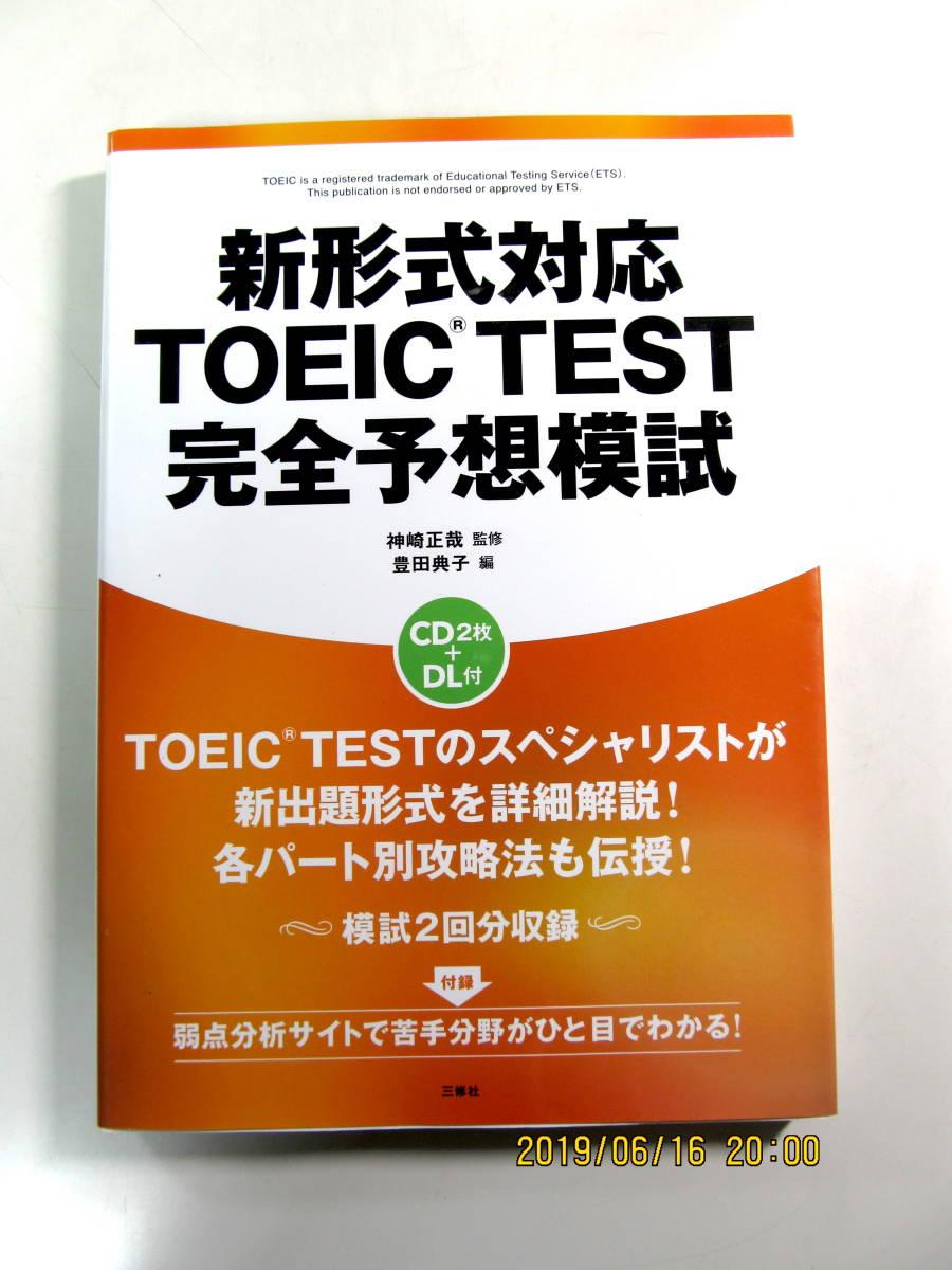 公式 TOEIC Listening & Reading 問題集 4 ETS 定期試験既出問題集 最新実戦質問独占公開 TOEIC Test プラス・マガジン 韓国TOEIC 新公式_画像3