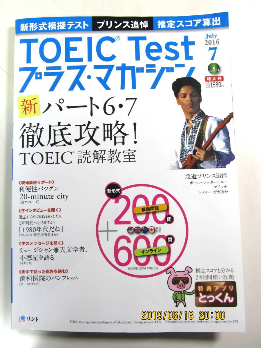 公式 TOEIC Listening & Reading 問題集 4 ETS 定期試験既出問題集 最新実戦質問独占公開 TOEIC Test プラス・マガジン 韓国TOEIC 新公式_画像5