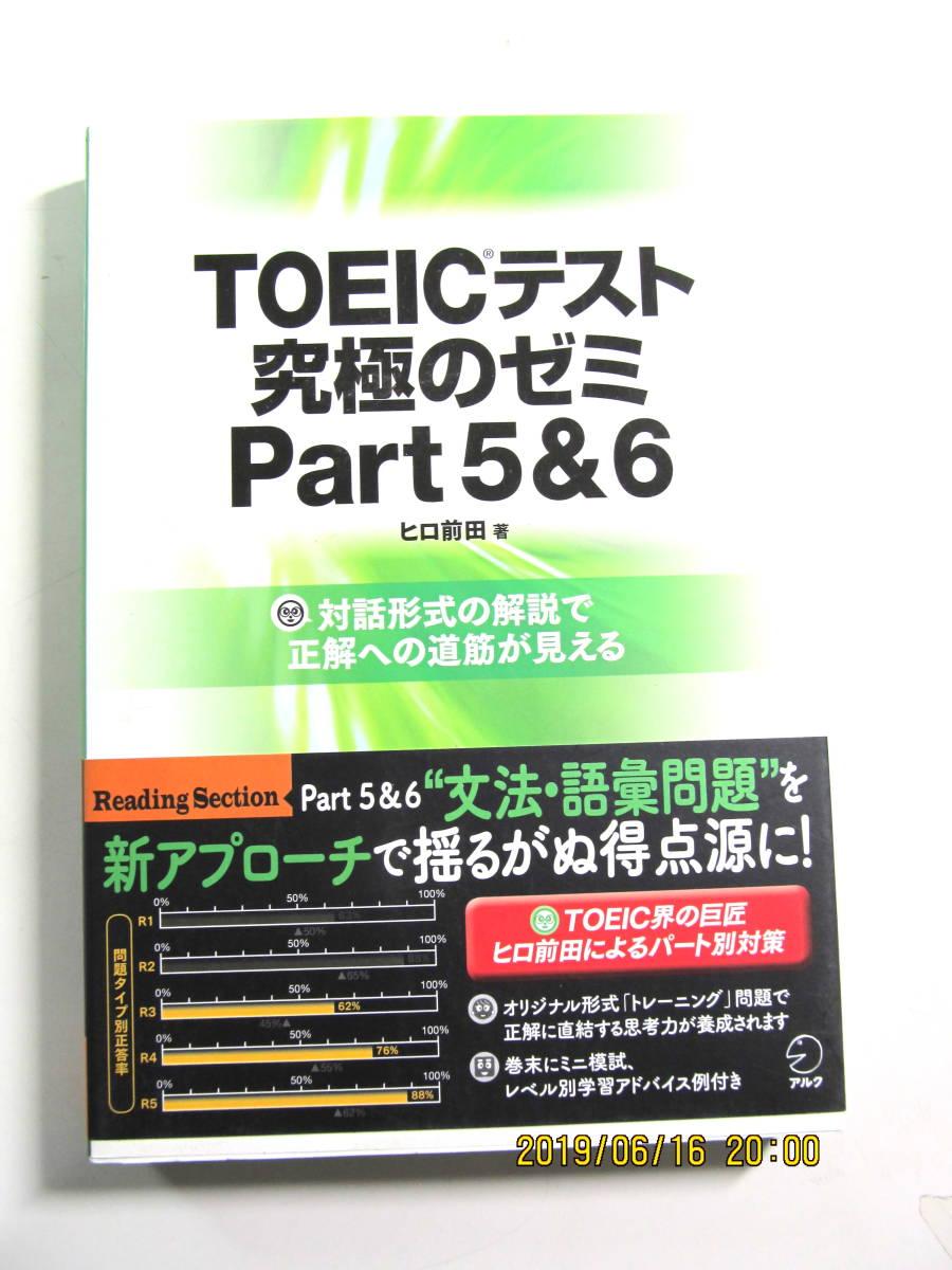 公式 TOEIC Listening & Reading 問題集 ETS 定期試験既出問題集 ヒロ前田 TOEIC Test プラス・マガジン 韓国TOEIC 新公式_画像4