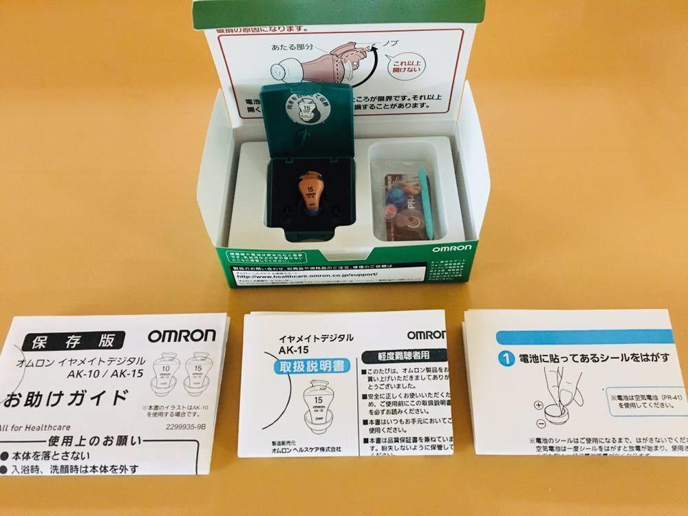 オムロン☆デジタル式補聴器 AK-15 ハウリングキャンセル機能搭載 未使用 [送料込み]_画像2