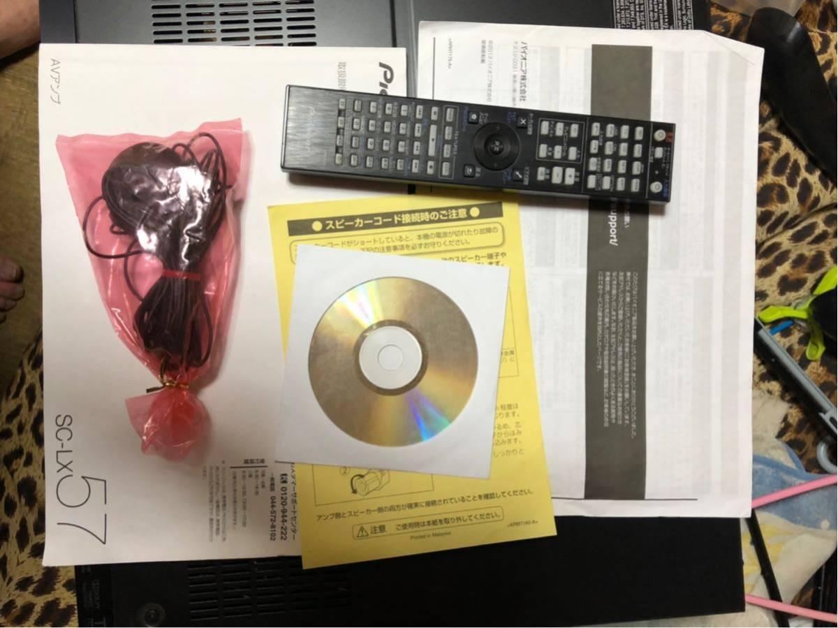 パイオニア、sc-lx57 DSDネイティブ対応AVアンプ Pioneer オーディオ 動作確認済 ジャンク扱い_画像8