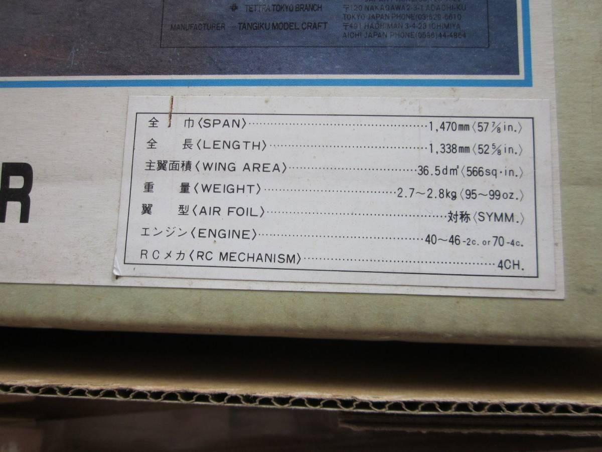 代行業者は送料プラス5000円・時間厳守・同梱不可テトラ丹菊タンギク・シーハンター45SR未組み立てジャンク扱い_画像3