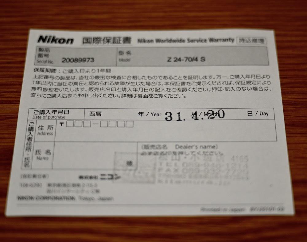 Nikon ミラーレス一眼用 ZOOMレンズ NIKKOR Z 24-70mm f/24 S 極美品 おまけ(保護フィルター)付きほぼ未使用_画像7
