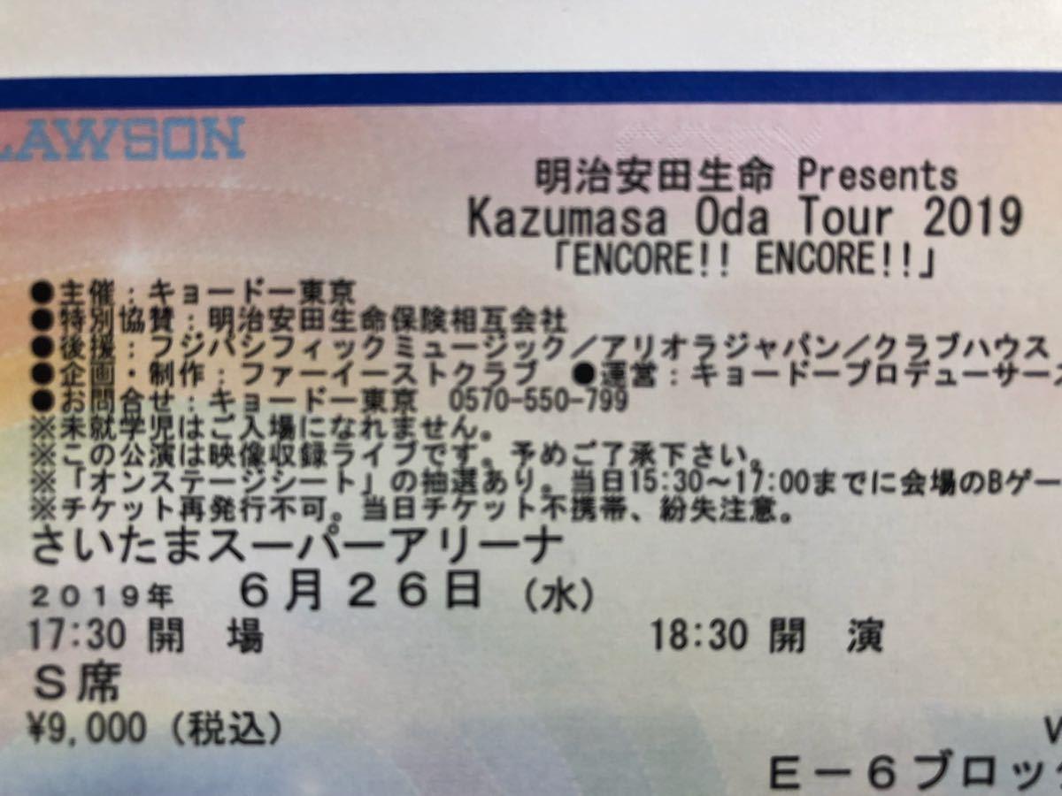 【アリーナE-6】小田和正 ●6/26(水)さいたまスーパーアリーナ S席ペア2枚