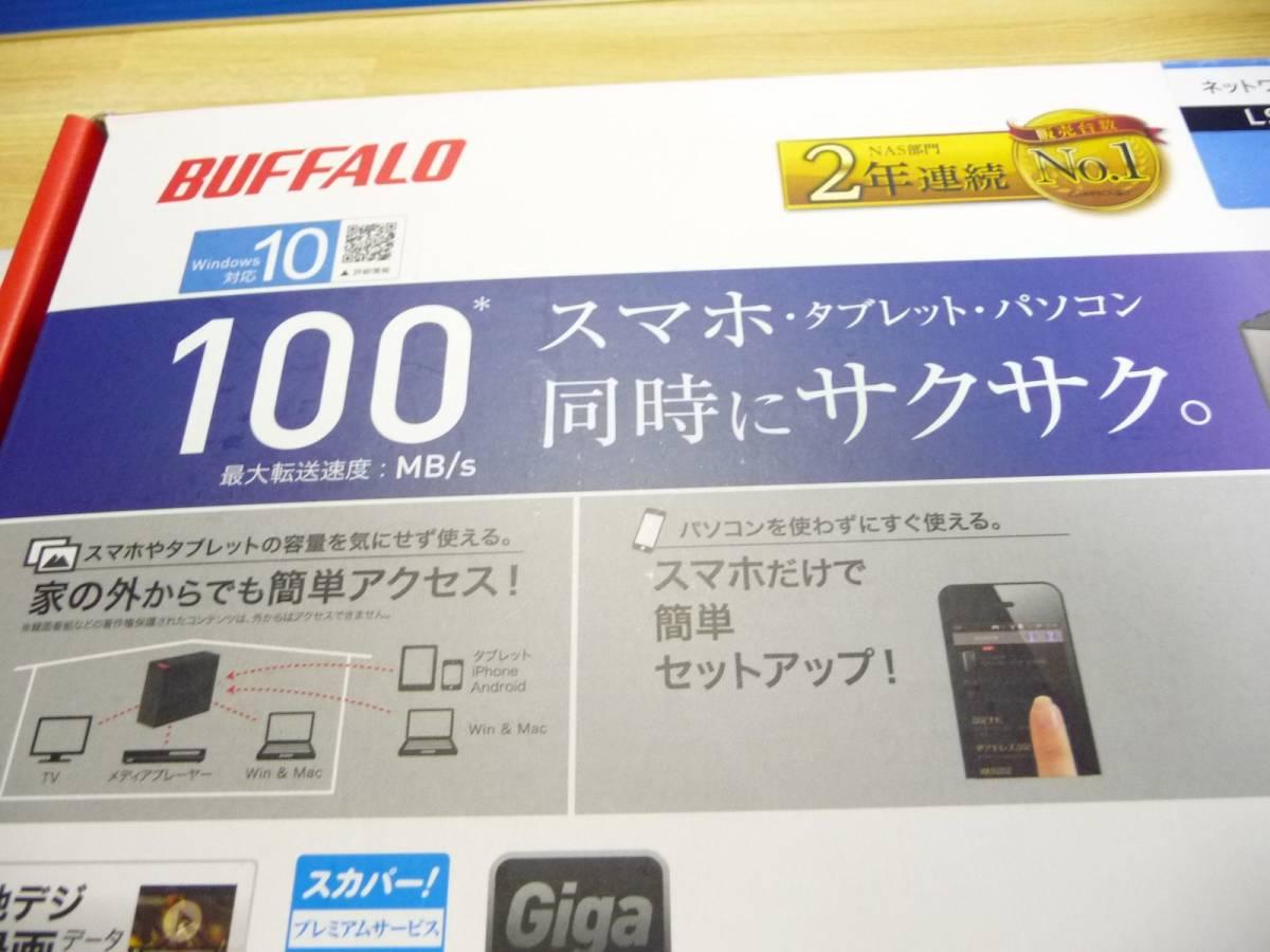 ◆新品未開封 バッファロー BUFFALO リンクステーション ネットーワーク対応HDD LS410D0101C [1TB]  保証付 1台限り_画像3