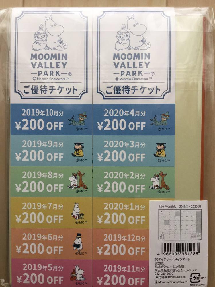 ムーミンバレーパーク 入園券(2枚)&オリジナル手帳 送料無料_画像3