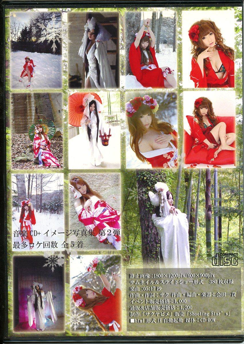 Shooting Star's&サクヤビメ(saku/サク/『祈雪』/コスプレROM写真集/画像総数380枚/2008年発行_画像3