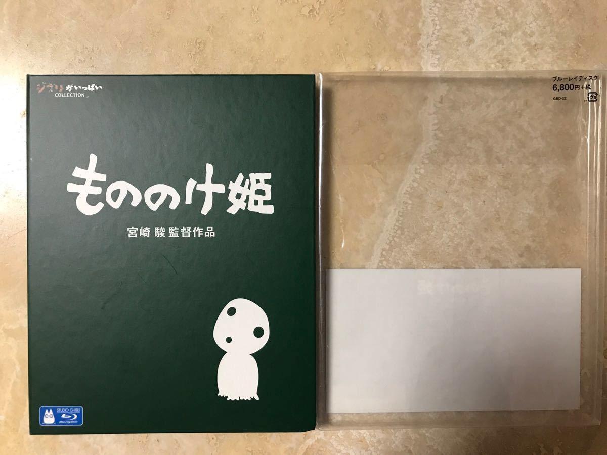 ★送料無料★【美品】もののけ姫 (Blu-ray Disc) ジブリ ブルーレイ です♪