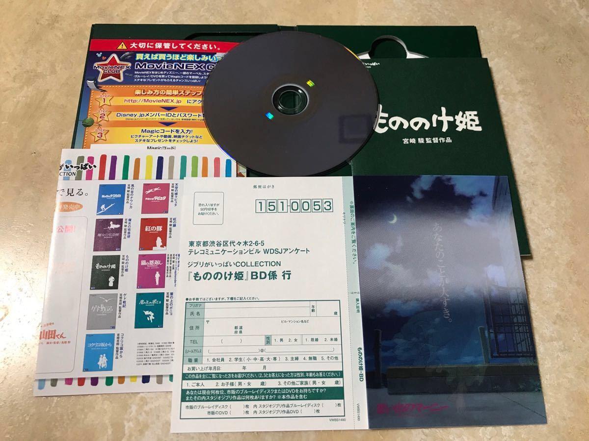 ★送料無料★【美品】もののけ姫 (Blu-ray Disc) ジブリ ブルーレイ です♪_画像3