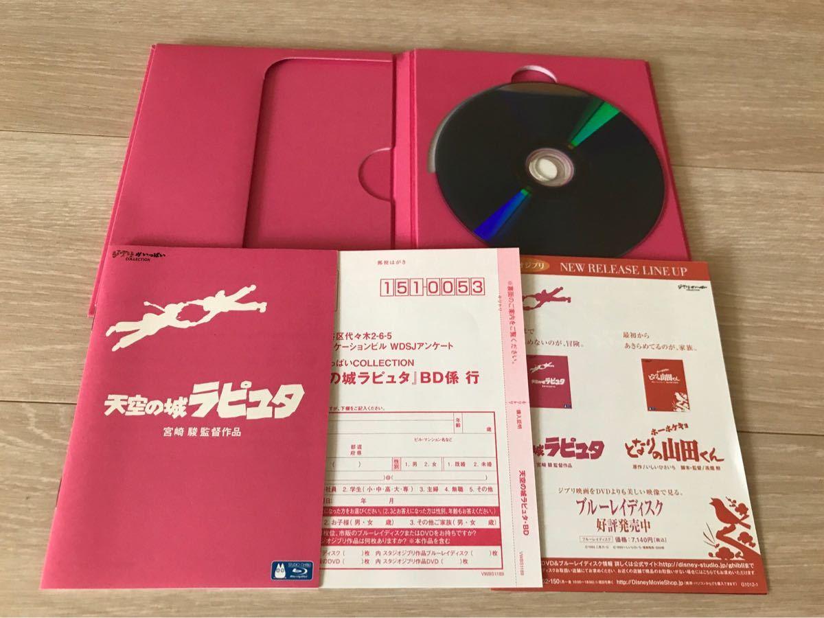 ★送料無料★【美品】天空の城ラピュタ (Blu-ray Disc) ジブリ ブルーレイ です♪_画像3