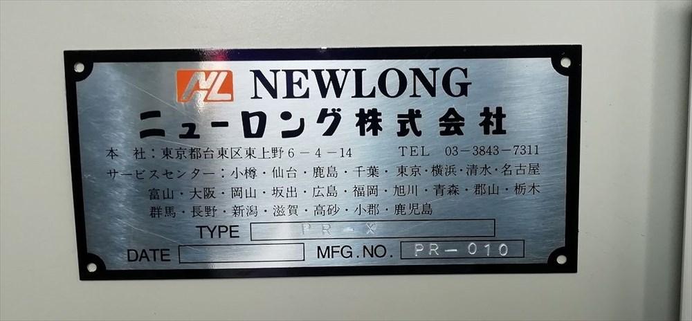 エアーバブル緩衝材製造機 PR-Xタイプ ニューロング株式会社_画像10