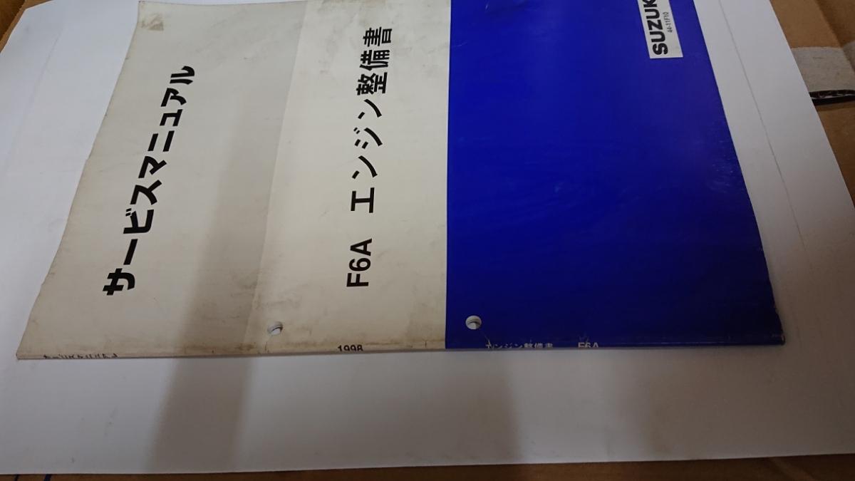 スズキサービスマニュアルF6Aエンジン整備書_画像2