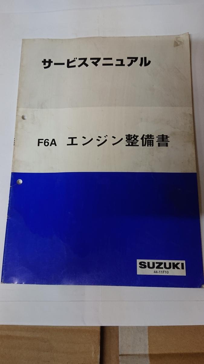 スズキサービスマニュアルF6Aエンジン整備書