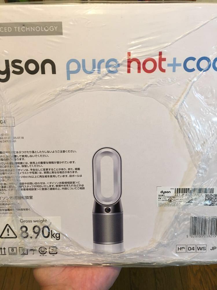 ダイソン Dyson Pure Hot + Cool HP04WS [ホワイト/シルバー]《新品未開封》_画像4