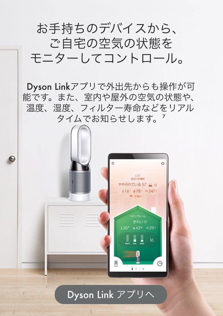 ダイソン Dyson Pure Hot + Cool HP04WS [ホワイト/シルバー]《新品未開封》_画像6