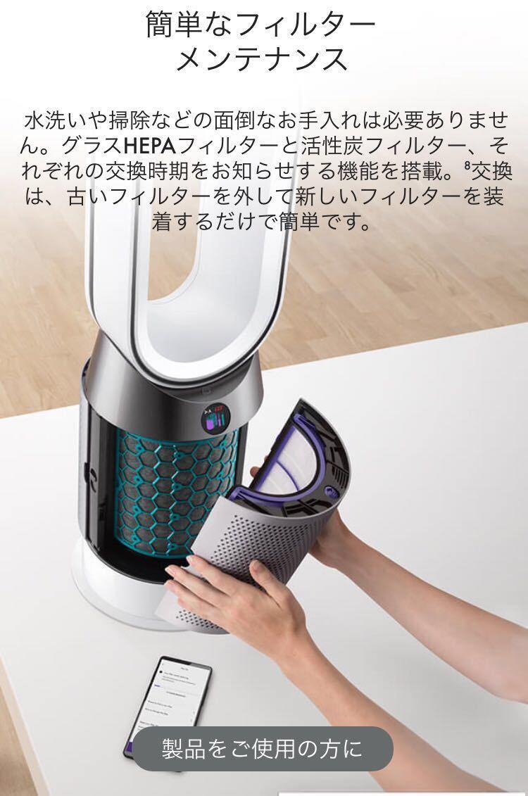 ダイソン Dyson Pure Hot + Cool HP04WS [ホワイト/シルバー]《新品未開封》_画像7