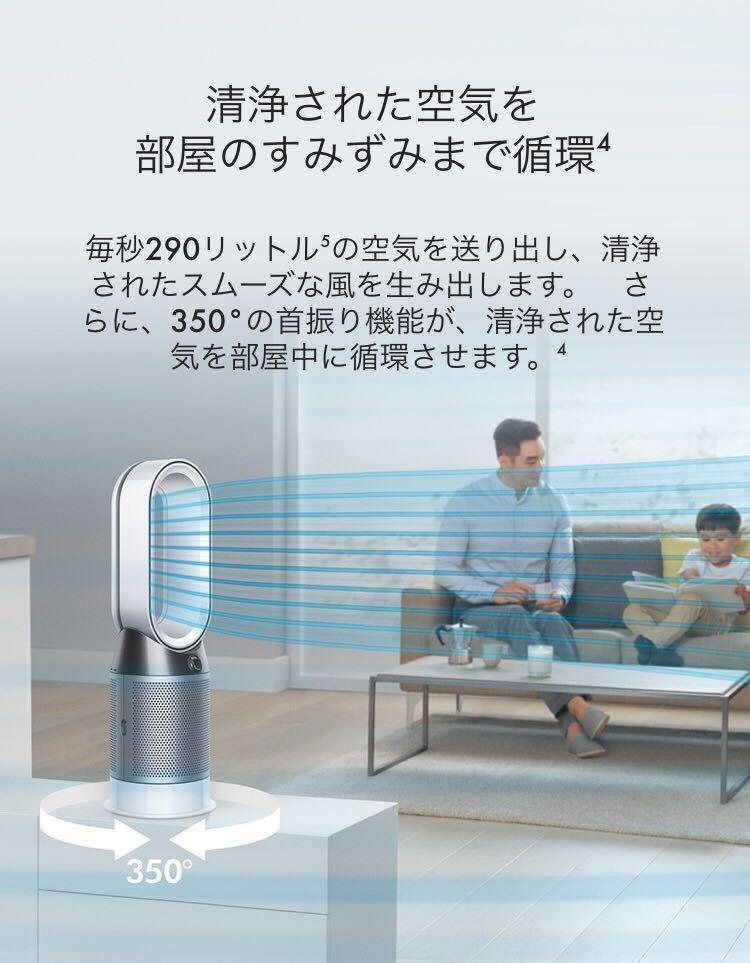 ダイソン Dyson Pure Hot + Cool HP04WS [ホワイト/シルバー]《新品未開封》_画像10