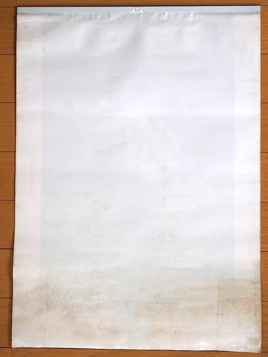 1983年 早乙女愛 J&B カレンダー 未使用保管品_画像8
