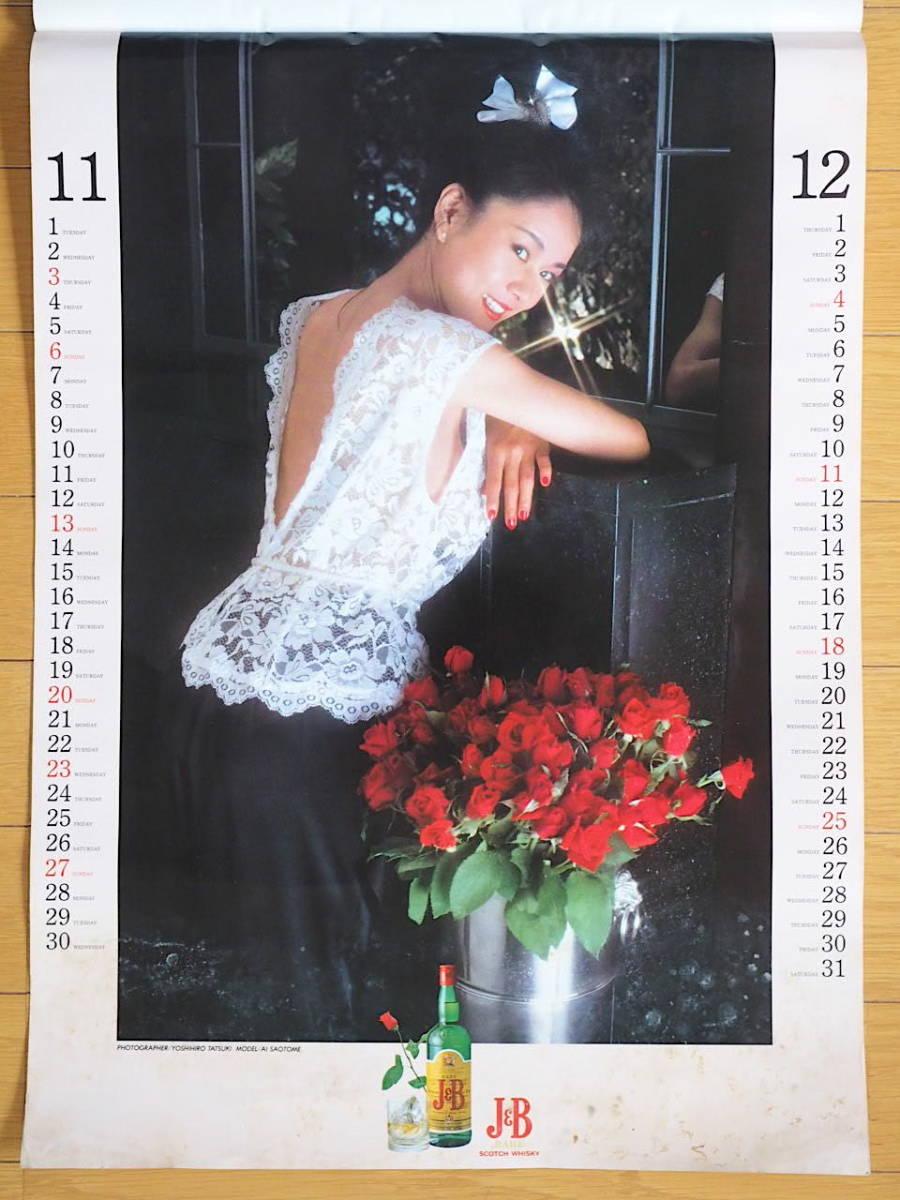 1983年 早乙女愛 J&B カレンダー 未使用保管品_画像7