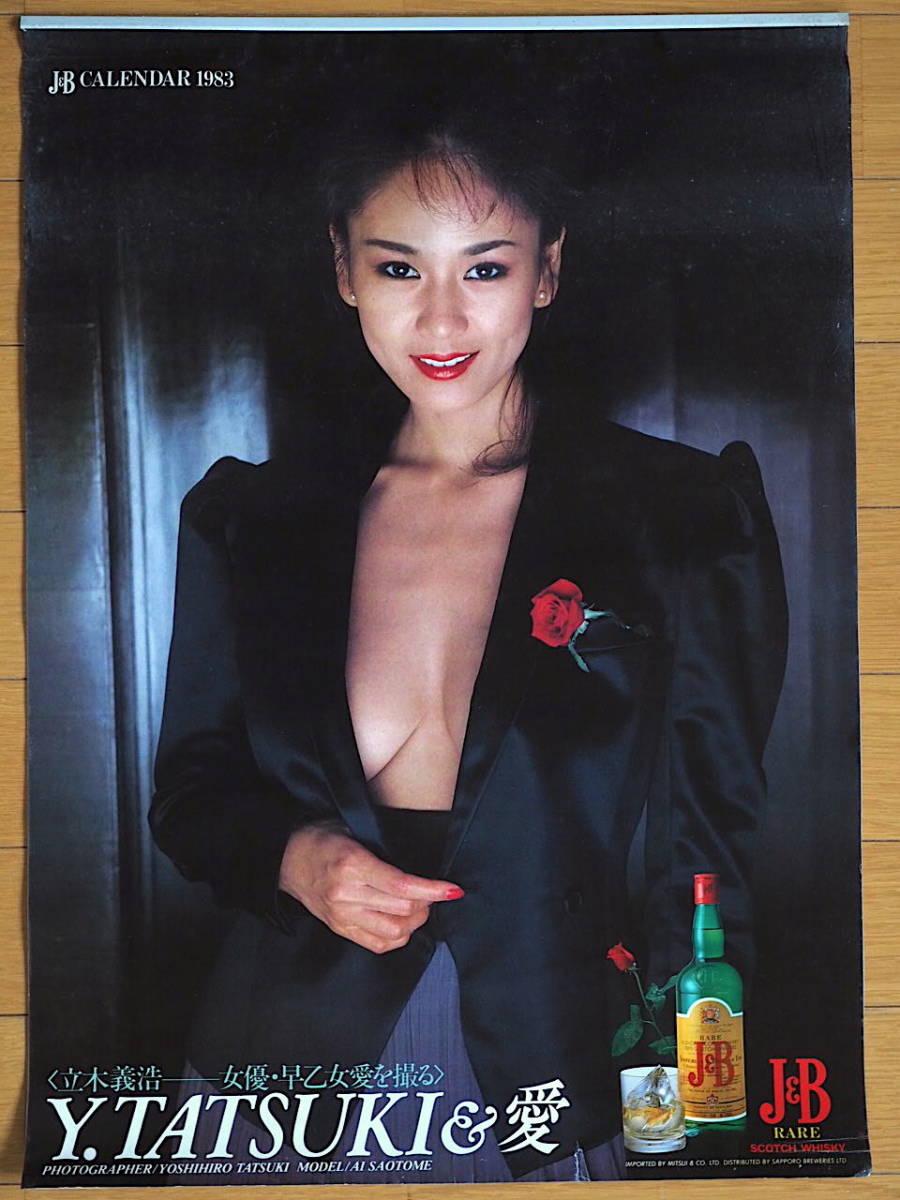 1983年 早乙女愛 J&B カレンダー 未使用保管品_画像1