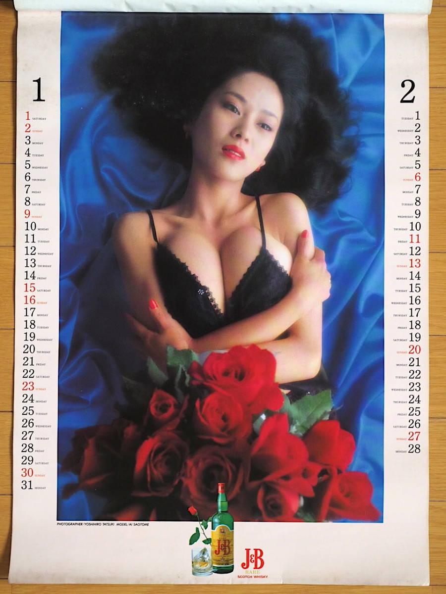 1983年 早乙女愛 J&B カレンダー 未使用保管品_画像2