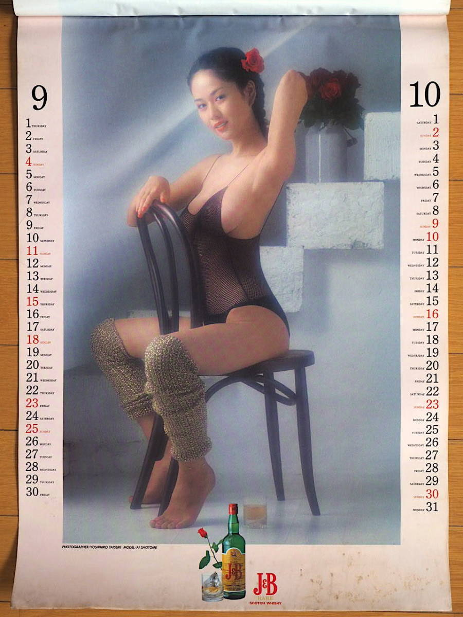 1983年 早乙女愛 J&B カレンダー 未使用保管品_画像6