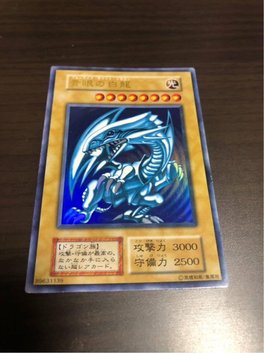 遊戯王 青眼の白龍 ウルトラレア ブルーアイズホワイトドラゴン 初期 程度良好美品 貴重 発色良 背面エラーカード 1円スタート