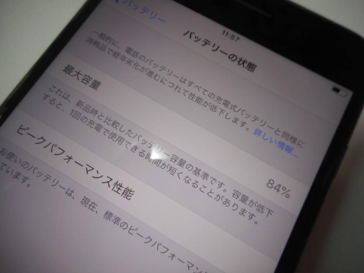 ①iPhone7Plus本体128GB液晶無傷ブラックSoftbank完動品白ロム判定〇【動作確認済み1円スタート送料無料】_画像4