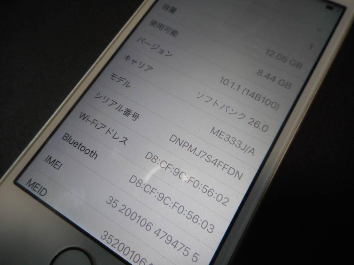 ③iPhone5s本体16GBシルバーSoftbank完動品白ロム判定〇【動作確認済み1円スタート送料無料】_画像2