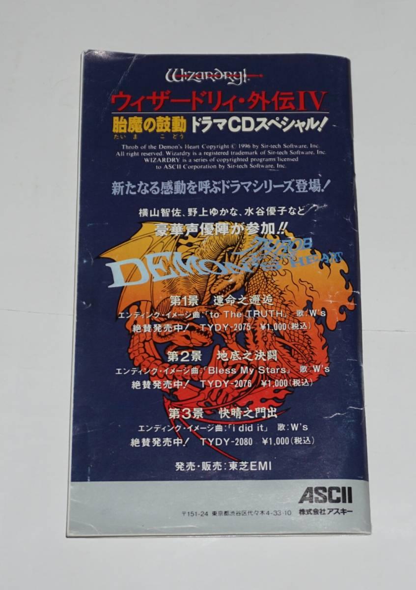 SFC スーパーファミコンソフト[ウィザードリィ・外伝Ⅳ ~胎魔の鼓動~(箱・説明書付)]_画像8